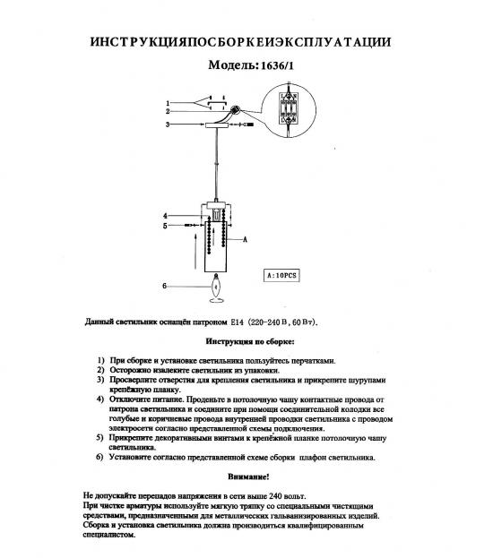 инструкция по сборки люстры