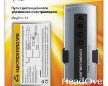 2-канальный контроллер для дистанционного управления освещением Elektrostandard Y2