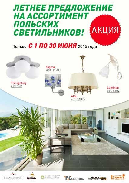 Летняя распродажа на польские модели люстр