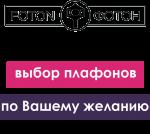 Российские люстры Фотон
