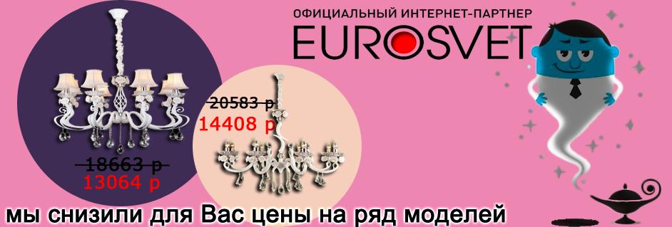 Понижение цен на бренды Евросвет и Богатис